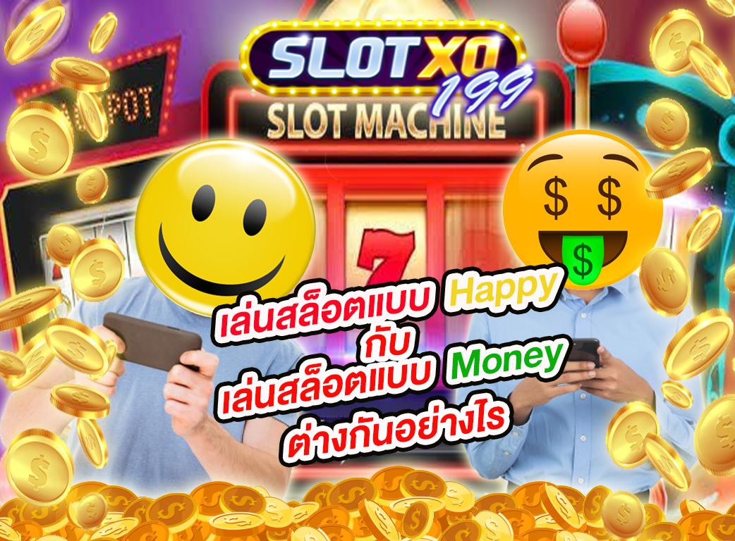 SlotXo เล่น สล็อต สนุกๆ กับเล่นเพื่อหาเงินต่างกันอย่างไร